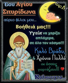 Saint Name Day, Mary And Jesus, Greek Quotes, Good Morning Quotes, Good Night, Wise Words, Positive Quotes, Wish, Religion