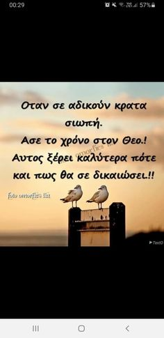 Greek Quotes, Me Quotes, Inspirational Quotes, Wisdom, Jars, Texts, Life Coach Quotes, Ego Quotes, Inspring Quotes