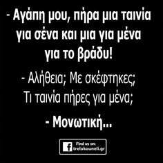 Funny Greek Quotes, Funny Quotes, Funny Pictures, Funny Pics, Simple Words, Cards Against Humanity, Lol, Memes, Humor