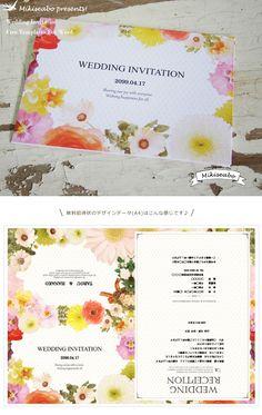 カラフルフラワーのシンプル結婚式無料招待状