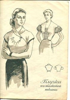 1930s Blouse pattern draft