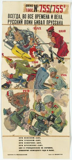 Soviet WWII propaganda poster, Always, in All Times and Ages, Russian Soldiers Have Beaten the Prussians, June 19, 1943