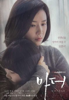 """☀ MOTHER (aka Call Me Mother) ~ Synopsis: This drama is a remake of the 2010 Japanese NTV drama series """"Mother."""" Realizing one of her students Hye Na (Heo Yool), is being abused at home by her family, temporary school teacher Soo Jin (Lee Bo-Young) impuls Lee Bo Young, Kim Young, Korean Drama Online, Watch Korean Drama, Hyun Soo, Soo Jin, Live Action, Gyu, Lee Jae Yoon"""