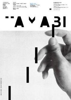 多摩美術大学|広告アーカイブ AD=佐野研二郎 ('96年デザイン科グラフィックデザイン専攻卒/MR_DESIGN)