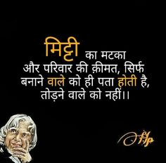 Apj Quotes, Desi Quotes, Marathi Quotes, Inspirational Poems In Hindi, Chanakya Quotes, Humanity Quotes, Kalam Quotes, Awakening Quotes, Genius Quotes
