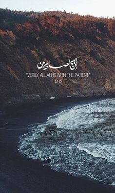 Surely Allah is with the patient. Surely Allah is with the patient. Surely Allah is with the patient Islamic Qoutes, Muslim Quotes, Religious Quotes, Arabic Quotes, Islamic Status, Quran Wallpaper, Islamic Quotes Wallpaper, Mecca Wallpaper, Unique Wallpaper