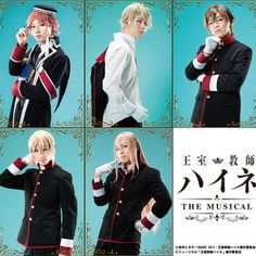 The Royal Tutor Stage Musical Reveals New Visual of Main Cast Royal Tutor, Anime News Network, Stage Play, Live Action, Hetalia, Maine, Musicals, Drama, It Cast