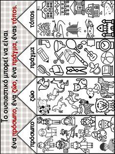 Παίζω, ζωγραφίζω και μαθαίνω για το ουσιαστικό. Για τις μικρές τάξεις… Greek Language, Speech And Language, Starting School, Grade 1, Book Activities, Special Education, Grammar, Literature, Classroom