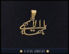 BBP1  Brass Baha'i Greatest Name Pendant (Nickel Free) by 9 Star Jewelry #bahai #bahairings #bahaipendants #bahaijewelry #9starjewelry