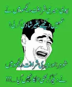 Urdu Latifay: Mian Bv Urdu Latifay 2014 New, Husband Wife Jokes ...