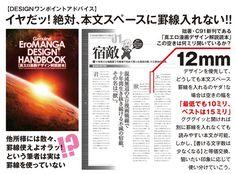 【必見】プロデザイナーによるC91新刊怒涛の20作品レビューがめちゃめちゃ参考になる!(5作品追加) (2ページ目) - Togetterまとめ