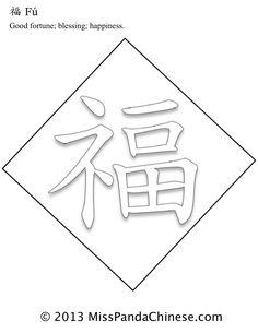 Miss Panda Chinese - Craft - FU Character