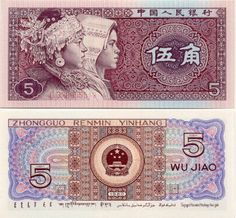 Banknotes China : Peoples Bank of China - 5 Jiao Date: 1980 Serial No: 1980 - Purple and red-violet on multicoloured underprint - Miao and Zhuang children at left Obverse - Brown-violet on multicolored underprint - Arms at center Reverse. Chinese Currency, Money Template, Peoples Bank, History Of Philosophy, Money Notes, Cradle Of Civilization, Bank Of America, Goods And Services, Coat Of Arms