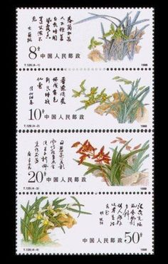 China Stamps - 1988, T129 , Scott 2184-87 Chinese Orchid - MNH, VF by Great Wall Bookstore, Las Vegas. $7.50