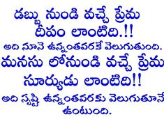 Lesson Quotes, Bible Quotes, Bible Verses, Bible Verse Pictures, Life Quotes Pictures, Telugu Inspirational Quotes, Daddy Quotes, Kalam Quotes, Gita Quotes