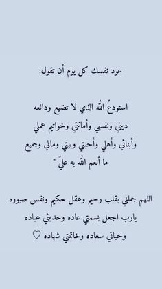 Beautiful Quran Quotes, Quran Quotes Inspirational, Beautiful Arabic Words, Muslim Quotes, Religious Quotes, Islamic Love Quotes, Arabic Quotes, Jokes Quotes, Life Quotes
