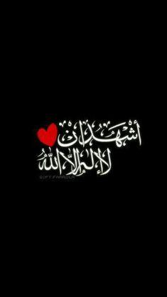 Sufi Quotes, Quran Quotes Love, Islamic Love Quotes, Arabic Quotes, Allah Islam, Islam Quran, Great Love Quotes, Islamic Wallpaper, Islamic World