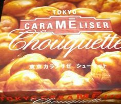 【帰省先へのお土産や差し入れに最適】「東京カラメリゼ シューケット」 東京カラメリゼ