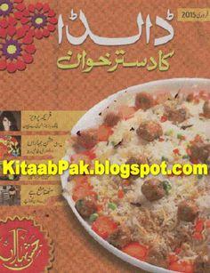 All urdu pdf novels humzulf by shaukat thanvi http all urdu pdf novels dalda ka dastarkhwan february 2015 forumfinder Image collections
