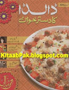 All Urdu PDF Novels: Dalda Ka Dastarkhwan February 2015