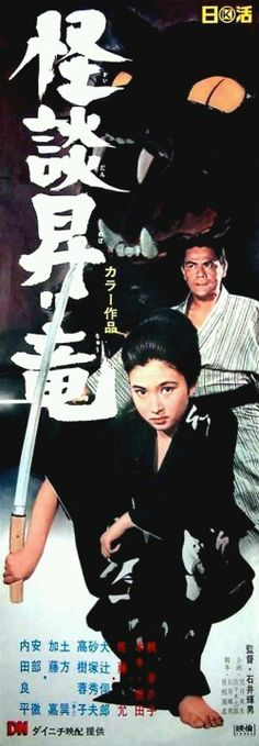 Japanese cult movies