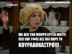 Funny Images With Quotes, Funny Greek Quotes, Cute Quotes, Best Quotes, Funny Pictures, Sisters Of Mercy, Funny Phrases, Stupid Funny Memes, Just For Laughs
