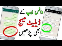 WhatsApp K Delete Message Kaisay Parhain II How To Read Deleted WhatsApp Messages - YouTube Good Morning Sexy, Shark Hat, Brain Memory, Beautiful Love Pictures, Entertainment Video, Whatsapp Message, Blogger Templates, Politics, Desi Wedding