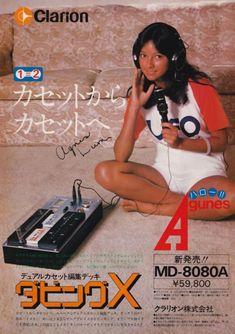 オンマカキャロニキャソワカ oM mahaa-k Enjoy the top-quality electronics here Japan Advertising, Retro Advertising, Retro Ads, Vintage Advertisements, Vintage Ads, Lps, Radios, Old School Radio, Girl With Headphones