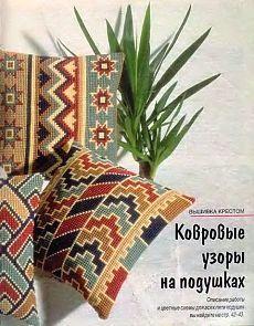 images attach c 8 100 819 Needlepoint Pillows, Needlepoint Patterns, Crochet Patterns, Cross Stitching, Cross Stitch Embroidery, Hand Embroidery, Cushion Embroidery, Embroidery Patterns, Cross Stitch Designs