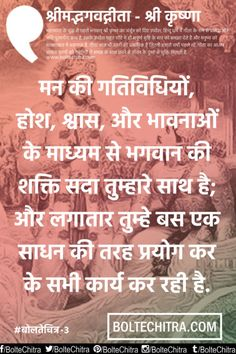 Sri Krishna Quotes in Hindi with Images Part 4