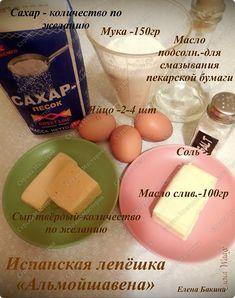 Девчонки, делюсь с вами новым рецептом.Нашла в интернете и очень уж мне полюбилась эта находка.         Альмойшавена - очень интересная, сладкая лепешка испанских евреев. Тесто готовится буквально за 5 минут из простейших продуктов, процесс выпечки захватывает дух, а в итоге получается необыкновенная, безумно вкусная, хрустящая, с сахарной корочкой выпечка к утреннему чаю или кофе. Настоятельно рекомендую попробовать! фото 2