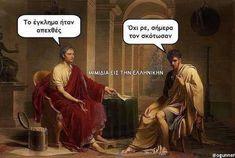 Φωτογραφία Ancient Memes, Illuminati, Just For Fun, Greek, Jokes, Humor, Funny, Movie Posters, Husky Jokes