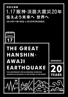 Japanese Exhibition Poster: The Great Hanshin-Awaji Earthquake. Kentaro Matsuoka (Triton Graphics). 2014