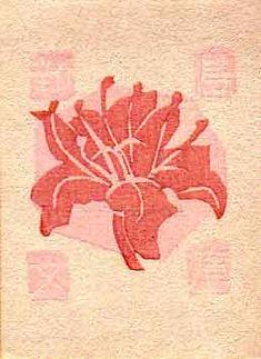 Michihiko Ishida - Woodblock printed Ex Libris, 1968, 68 mm x 92 mm.