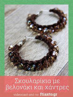Video #34 - Σκουλαρίκια με βελονάκι και χάντρες - ftiaxto.gr