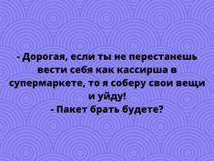Russian Humor, Periodic Table, Funny, Periodic Table Chart, Periotic Table, Funny Parenting, Hilarious, Fun, Humor