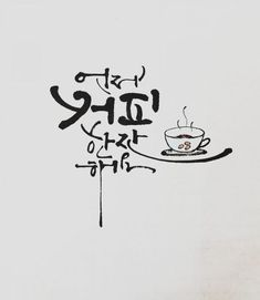 When do you have a cup of coffee ~ When? When do you have a cup of coffee ~ When? Korean Handwriting, B Calligraphy, Typography Design, Logo Design, Good Sentences, Elegant Nails, Drawing Practice, Coffee Quotes, Design Quotes