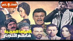 اغنية قاسم النجار الجديدة قصف الدراما العربية 2015