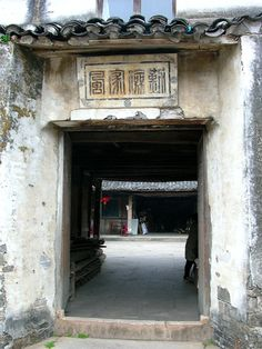 Entrance to Chinese courtyard house.