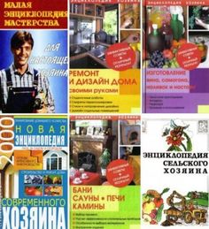 Энциклопедия хозяина - Сборник 12 книг (1994-2012) PDF