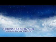 【东方闪电】全能神教会神话诗歌《全能神悄悄走进我们每个人的心灵》   追逐晨星