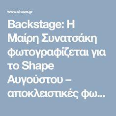 Backstage: Η Μαίρη Συνατσάκη φωτογραφίζεται για το Shape Αυγούστου – αποκλειστικές φωτό από τα παρασκήνια!