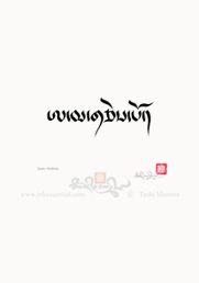 Dear mother. Drutsa script