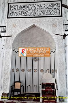 Arabian Decor, Marble Suppliers, Carving Designs, Islamic Architecture, Mosque, Laser Cutting, Interior And Exterior, Suit, Colours