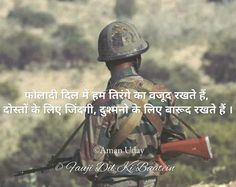 Vips.. Indian Flag Wallpaper, Indian Army Wallpapers, Army Men, Military Life, Indian Army Quotes, Unique Facts, Military Academy, Heart Touching Shayari, Army Life