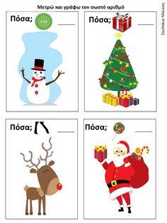 Δραστηριότητες, παιδαγωγικό και εποπτικό υλικό για το Νηπιαγωγείο: Χριστούγεννα στο Νηπιαγωγείο: Φύλλο Εργασίας για τ...