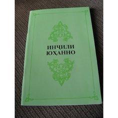 The Gospel of John in Tajik Language / Tajikistan / забо́ни тоҷикӣ́ What Is Bible, Gospel Of John, All Languages, Free