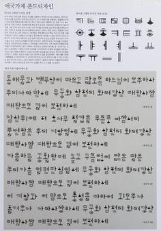 제5회 대한민국 국가상징 디자인 공모전 주요 수상작 /  애국가체 폰드디자인 /  김현정 / 한동대학교 3학년
