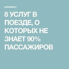 8 УСЛУГ В ПОЕЗДЕ, О КОТОРЫХ НЕ ЗНАЕТ 90% ПАССАЖИРОВ Travel Movies, I Want To Travel, Travel And Leisure, Things I Want, Beautiful Places, Around The Worlds, Adventure, Books, Life