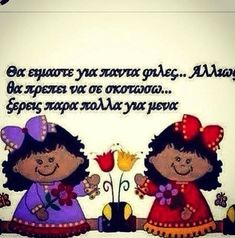 Funny Greek Quotes, Bff Quotes, Friendship Quotes, Crazy Best Friends, Twisted Humor, Funny Photos, Picture Quotes, True Stories, Make Me Smile